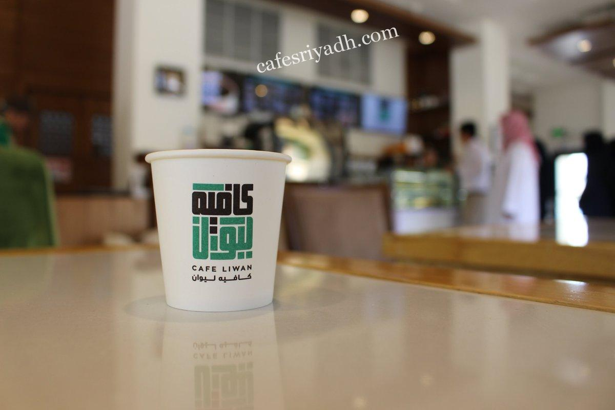 Liwan Cafe