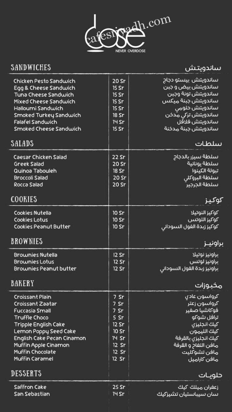 دوز كافيه بالرياض السعر المنيو العنوان كافيهات و مطاعم الرياض