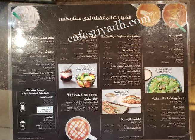 كافيه ستاربكس بالرياض السعر المنيو العنوان كافيهات و مطاعم الرياض