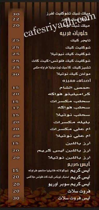 كافيه د كيف بالرياض السعر المنيو العنوان كافيهات و مطاعم الرياض