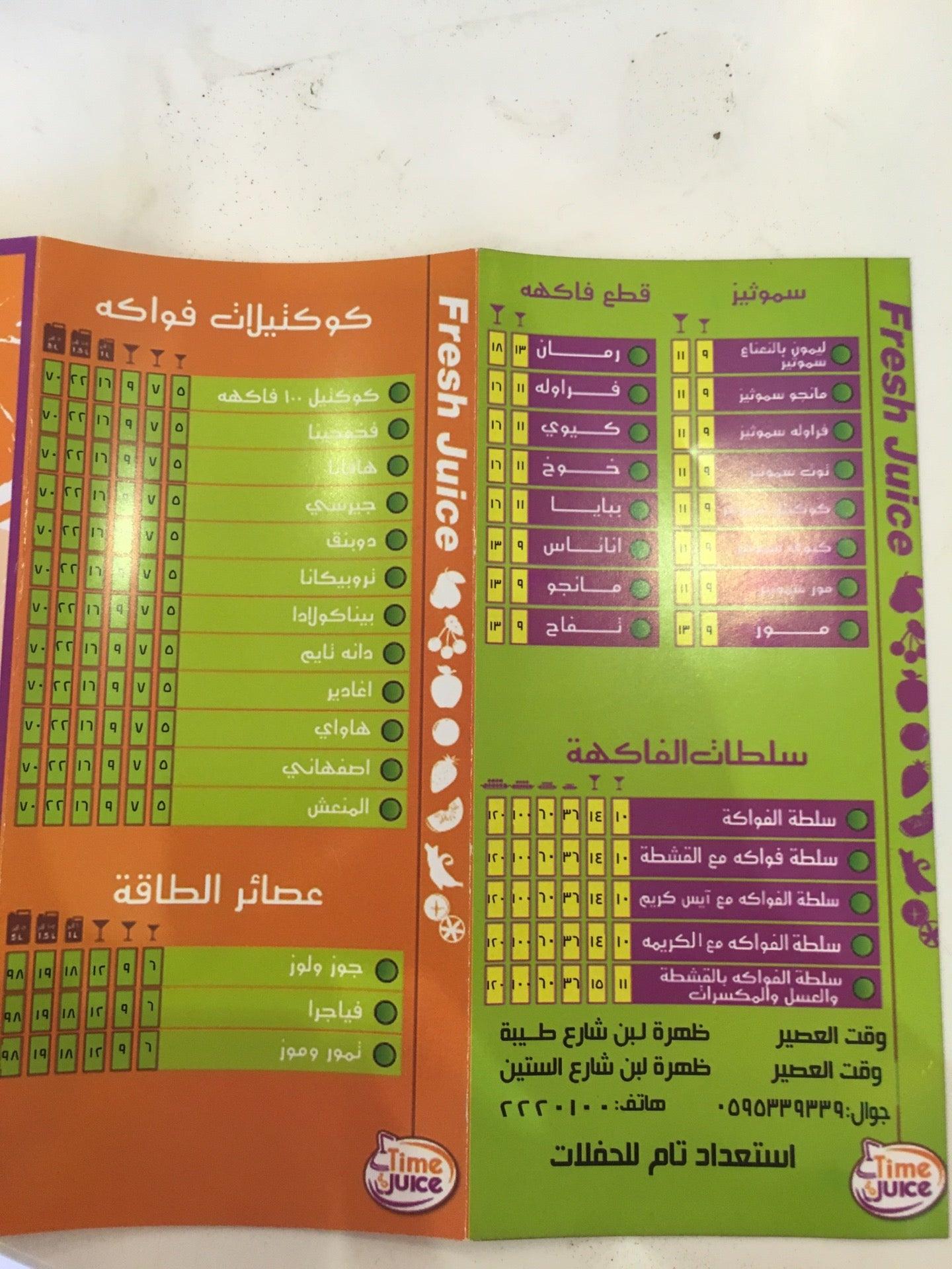 كافيه وقت العصير بالرياض السعر المنيو العنوان كافيهات و مطاعم الرياض