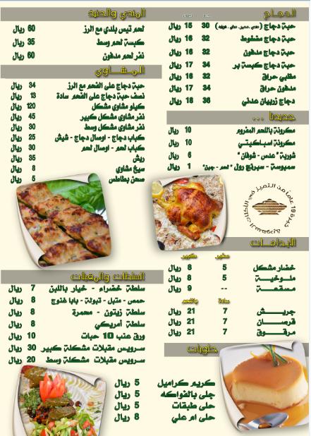 منيو كافي الارجوان الرياض