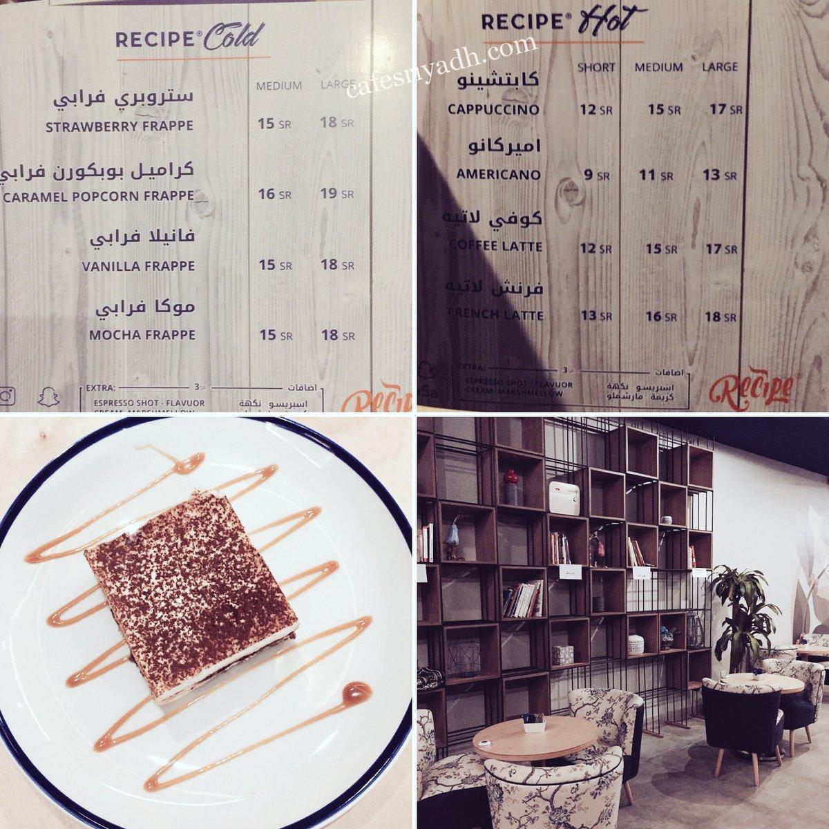 منيو كافيه ريسيبي في الرياض
