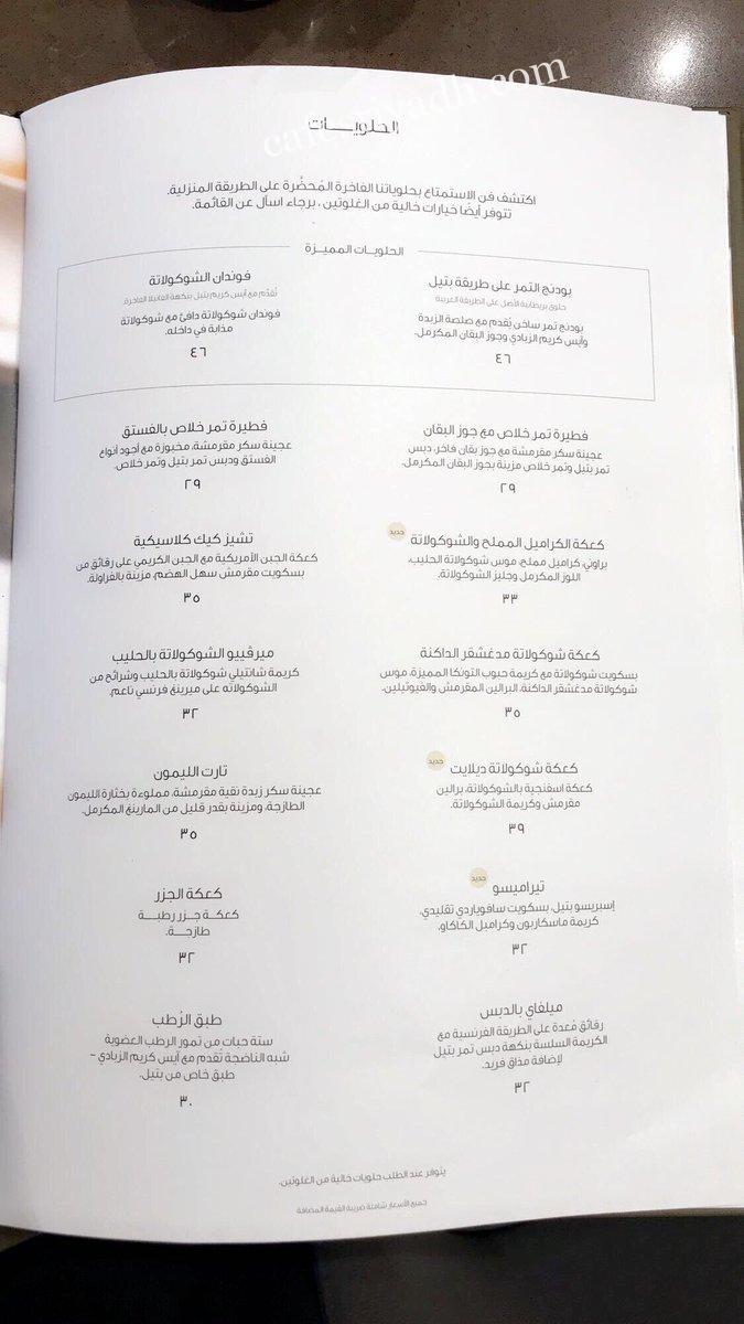 منيو كافيه بتيل في الرياض