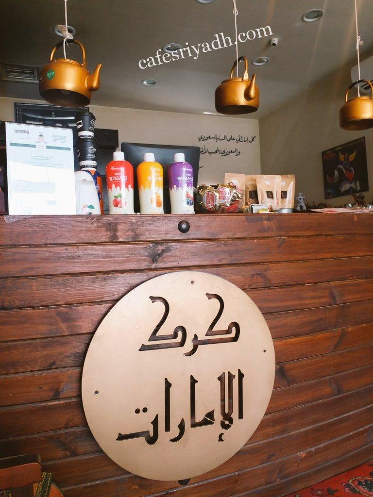 Karak Emirates Cafe