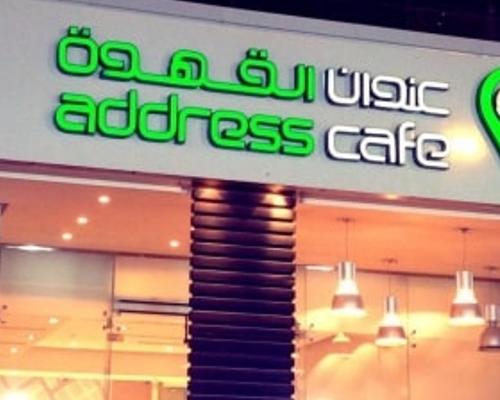 كافيه عنوان القهوة في الرياض(السعر +المنيو +العنوان)
