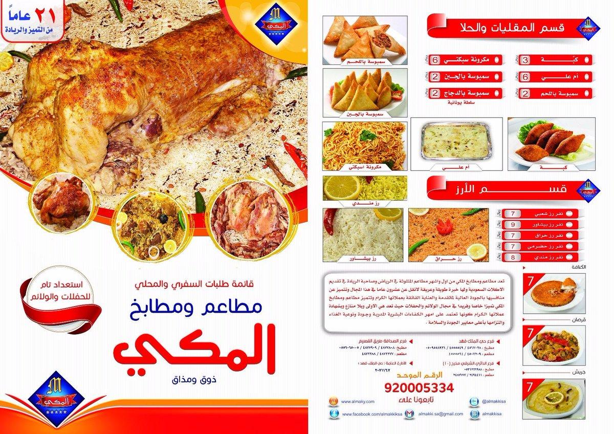 مطعم المكي بالرياض السعر المنيو العنوان كافيهات و مطاعم الرياض