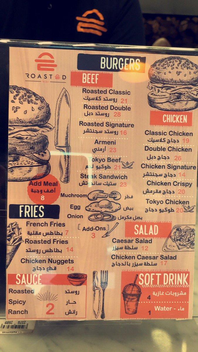 مطعم روستد واي بالرياض السعر المنيو العنوان كافيهات و مطاعم الرياض