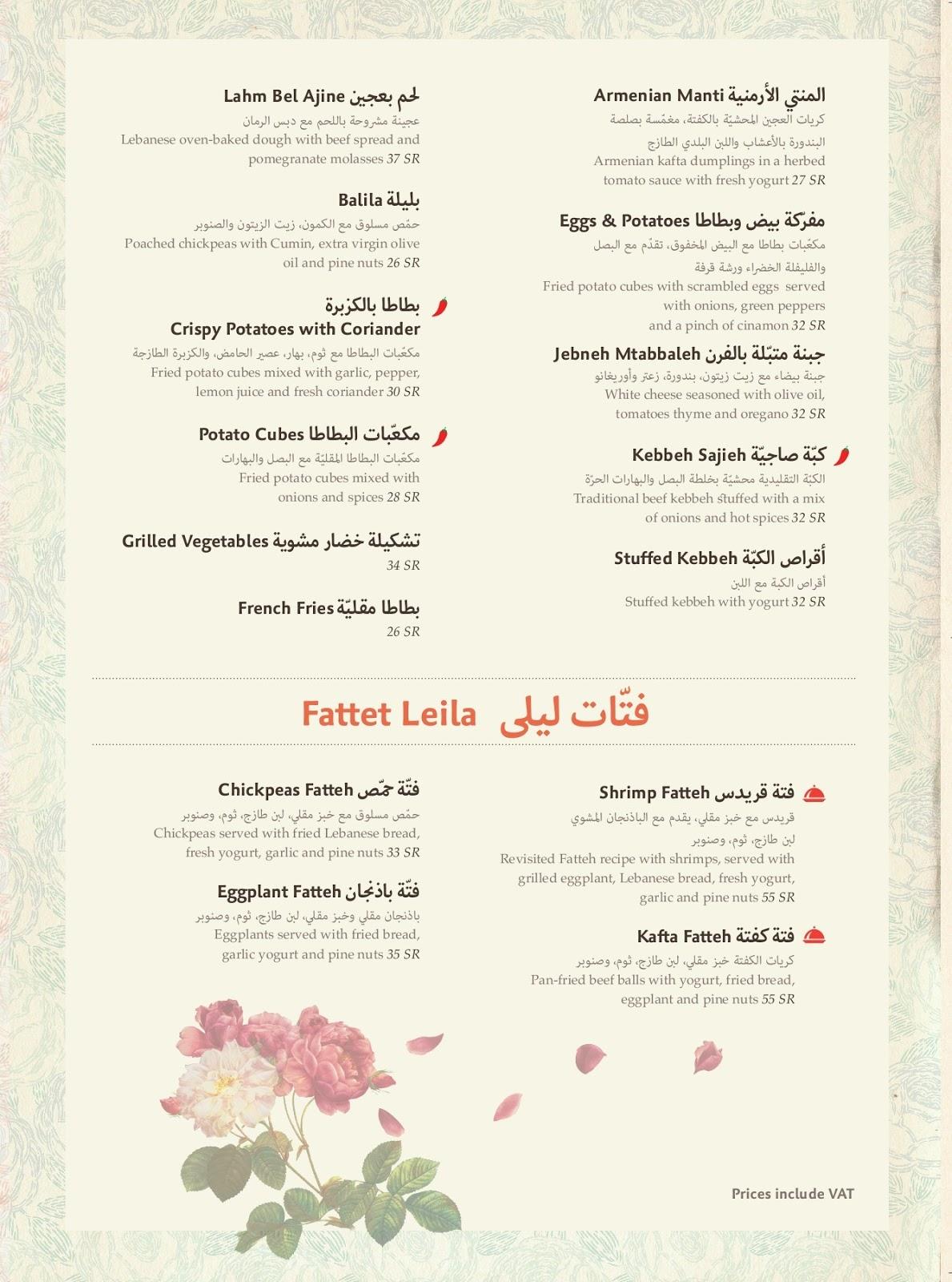مطعم ليلى من لبنان بالرياض السعر المنيو العنوان كافيهات و مطاعم الرياض