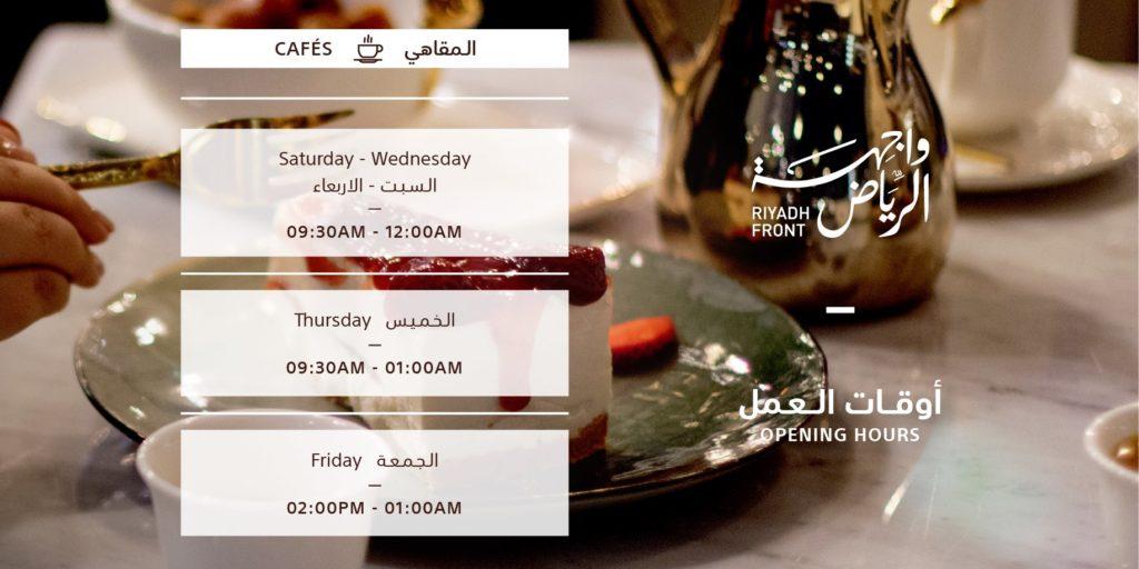 مقاهي واجهة الرياض