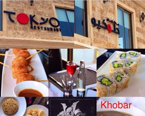 مطعم طوكيو في الرياض (السعر +المنيو +العنوان)
