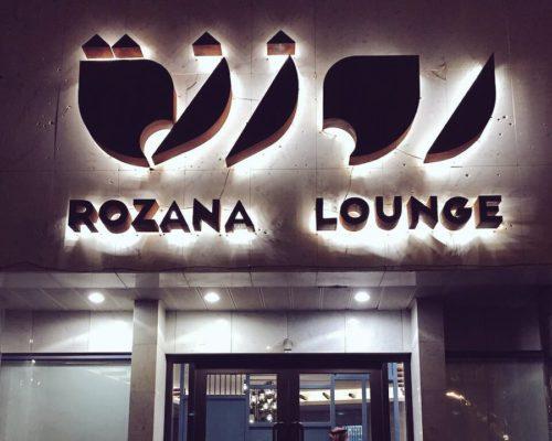 مطعم روزانا لاونج بالرياض(السعر +المنيو +العنوان)