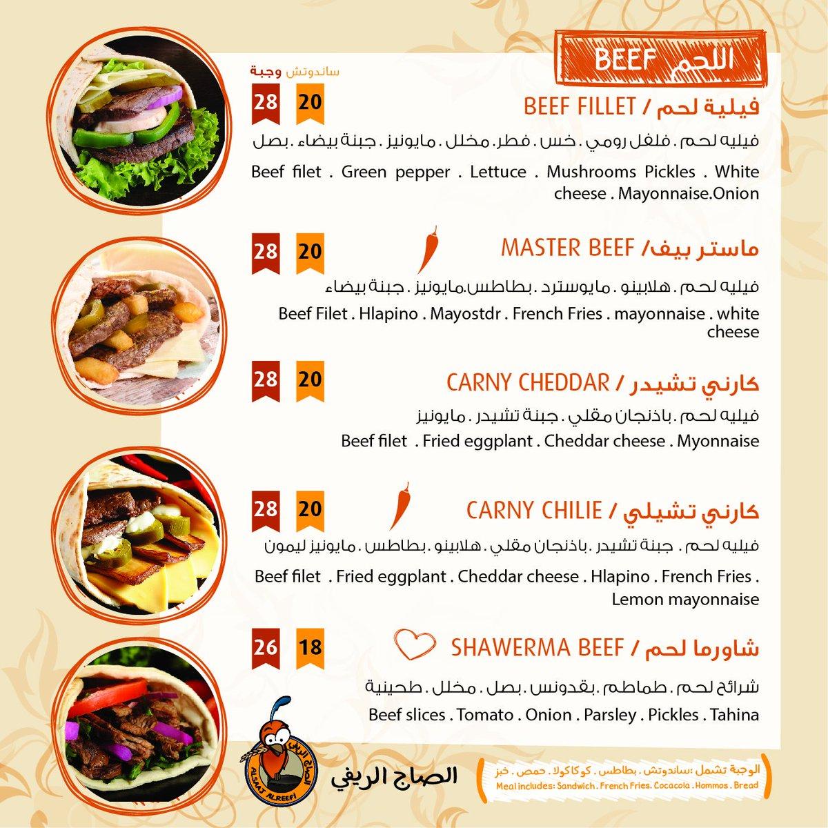 مطعم الصاج الريفي بالرياض السعر المنيو العنوان كافيهات و مطاعم الرياض