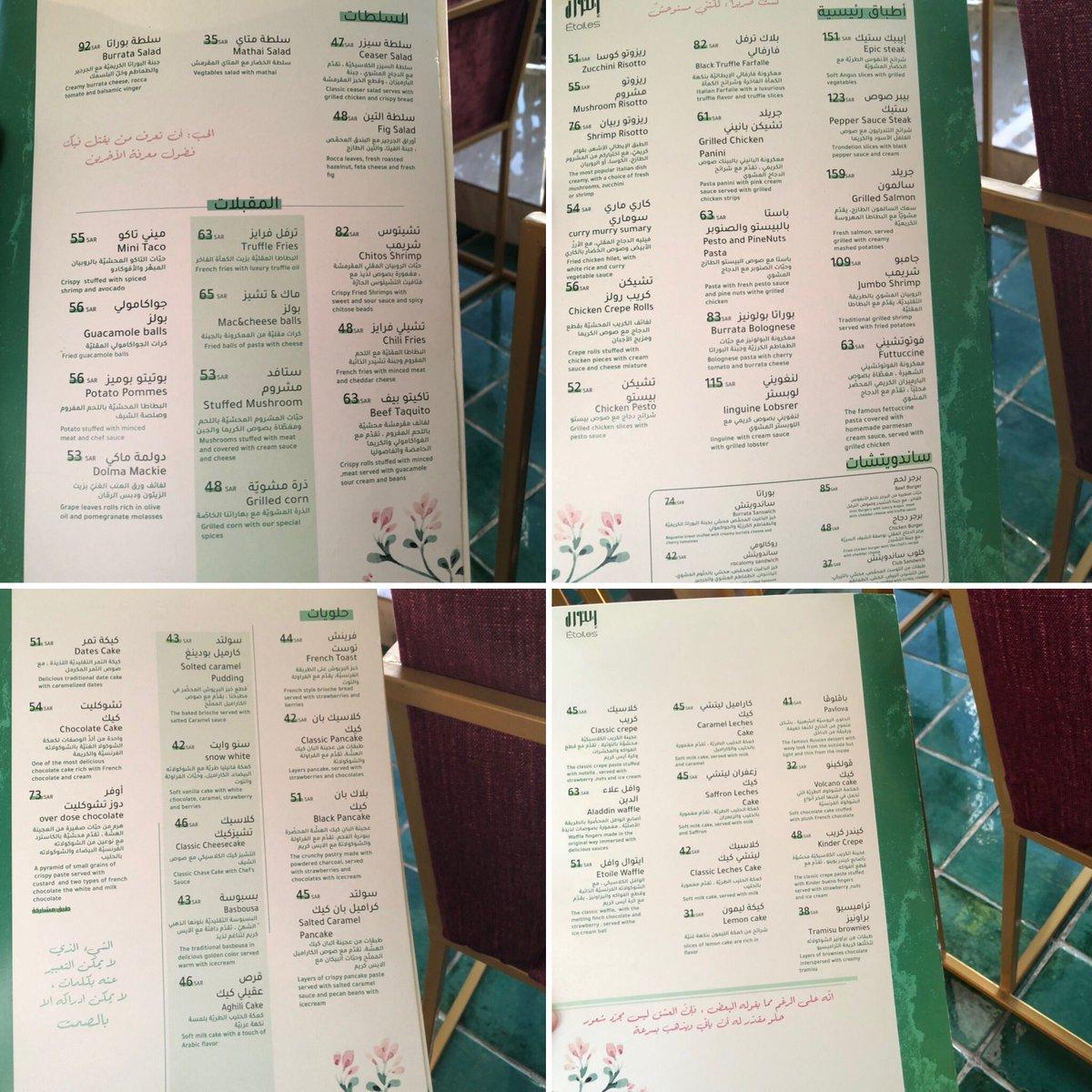 منيو مطعم ايتوال