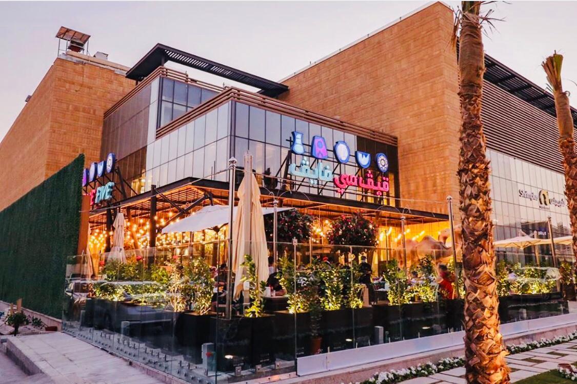 مطعم قيف ماي فايف بالرياض السعر المنيو العنوان كافيهات و مطاعم الرياض