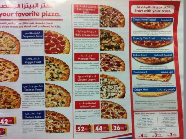 مطعم دومينوز بيتزا Domino S Pizza السعر المنيو العنوان كافيهات و مطاعم الرياض