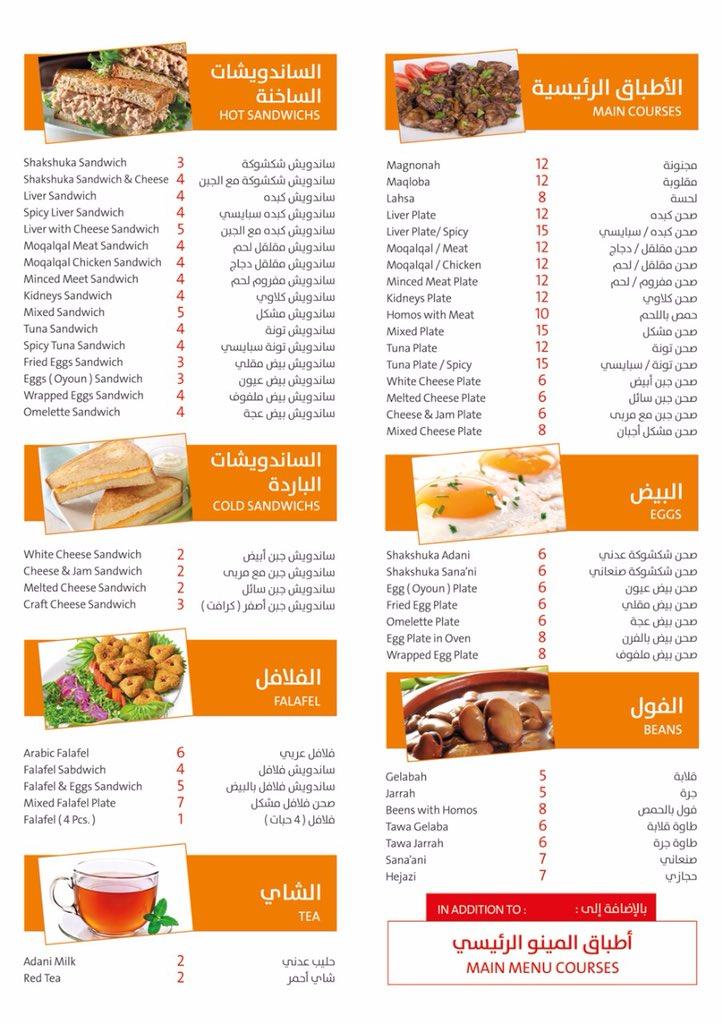 منيو مطعم بيت الشاورما