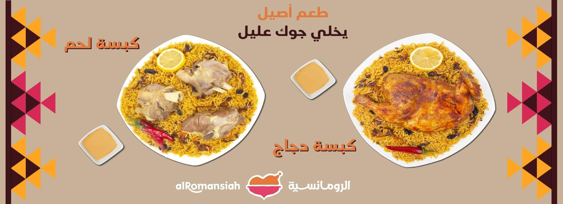 مطعم الرومانسية الاسعار المنيو الموقع كافيهات و مطاعم الرياض