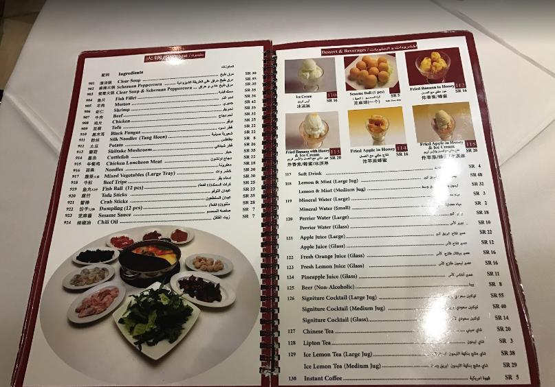 مطعم الرياض الصيني الاسعار المنيو الموقع كافيهات و مطاعم الرياض