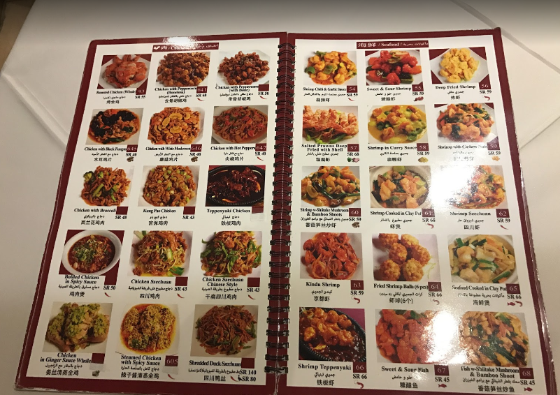 Riyadh Chinese Restaurant menu