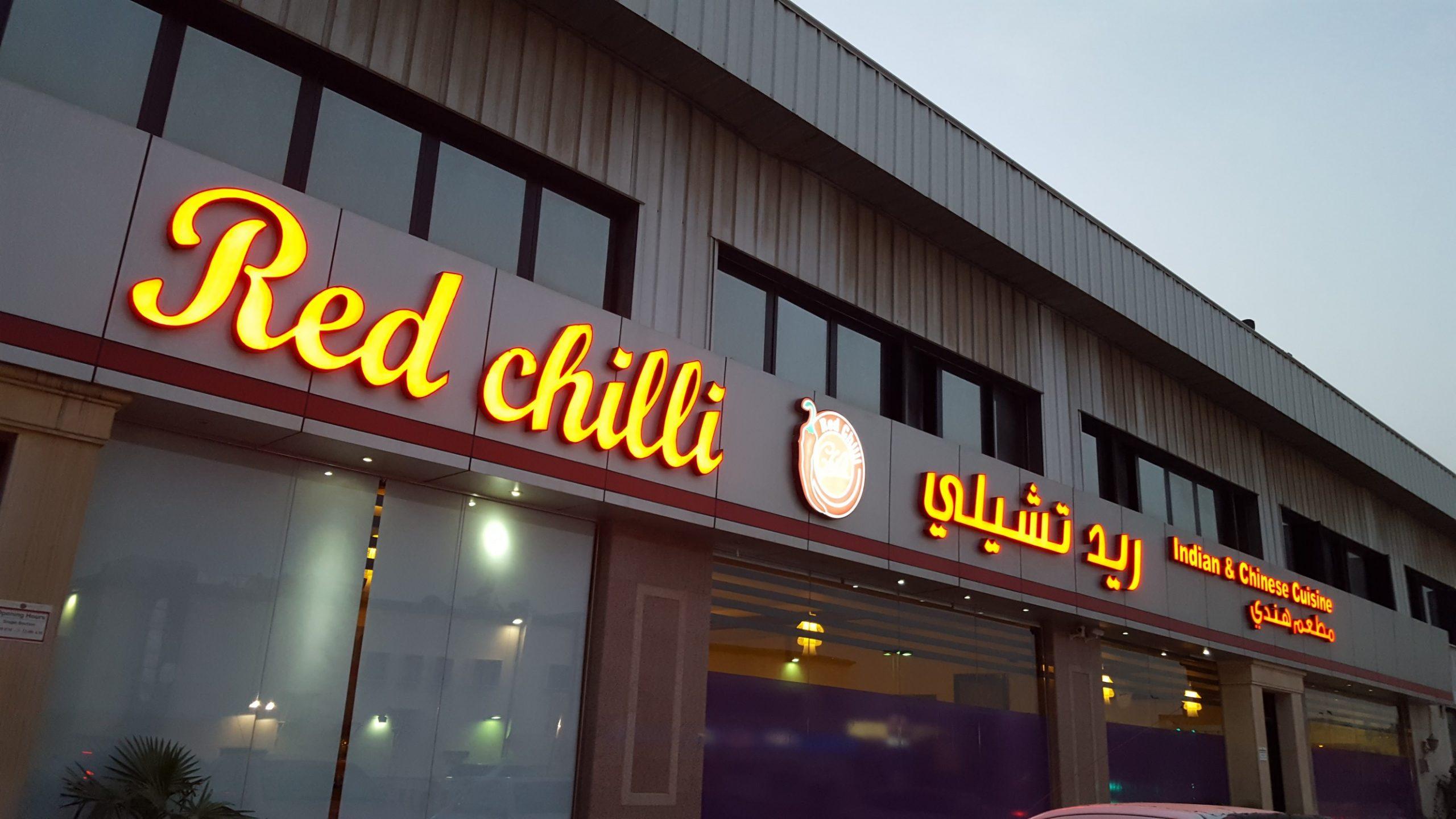 مطعم ريد شيلي