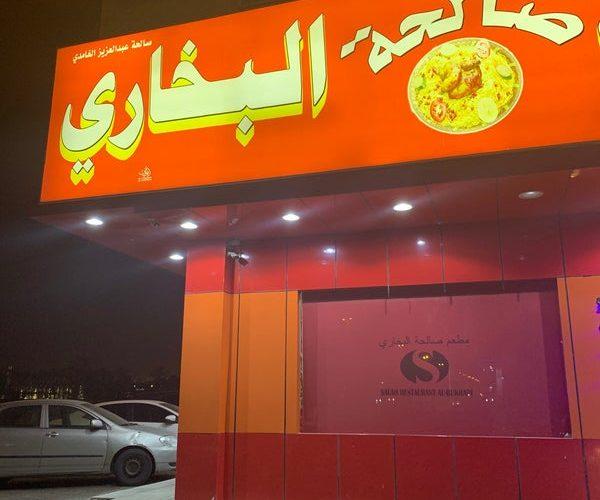 مطعم صالحة البخاري الاسعار المنيو الموقع كافيهات و مطاعم الرياض