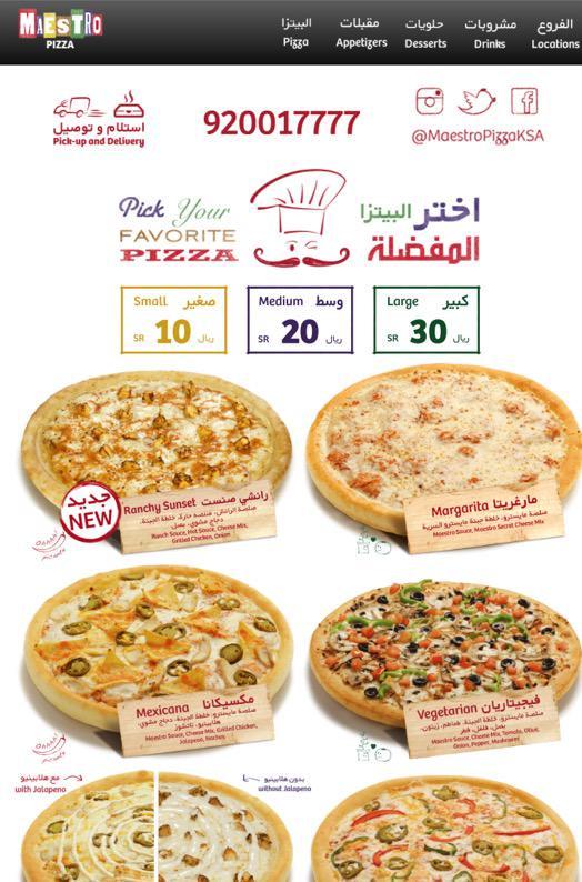مطعم مايسترو بيتزا Maestro Pizza الاسعار المنيو الموقع كافيهات و مطاعم الرياض
