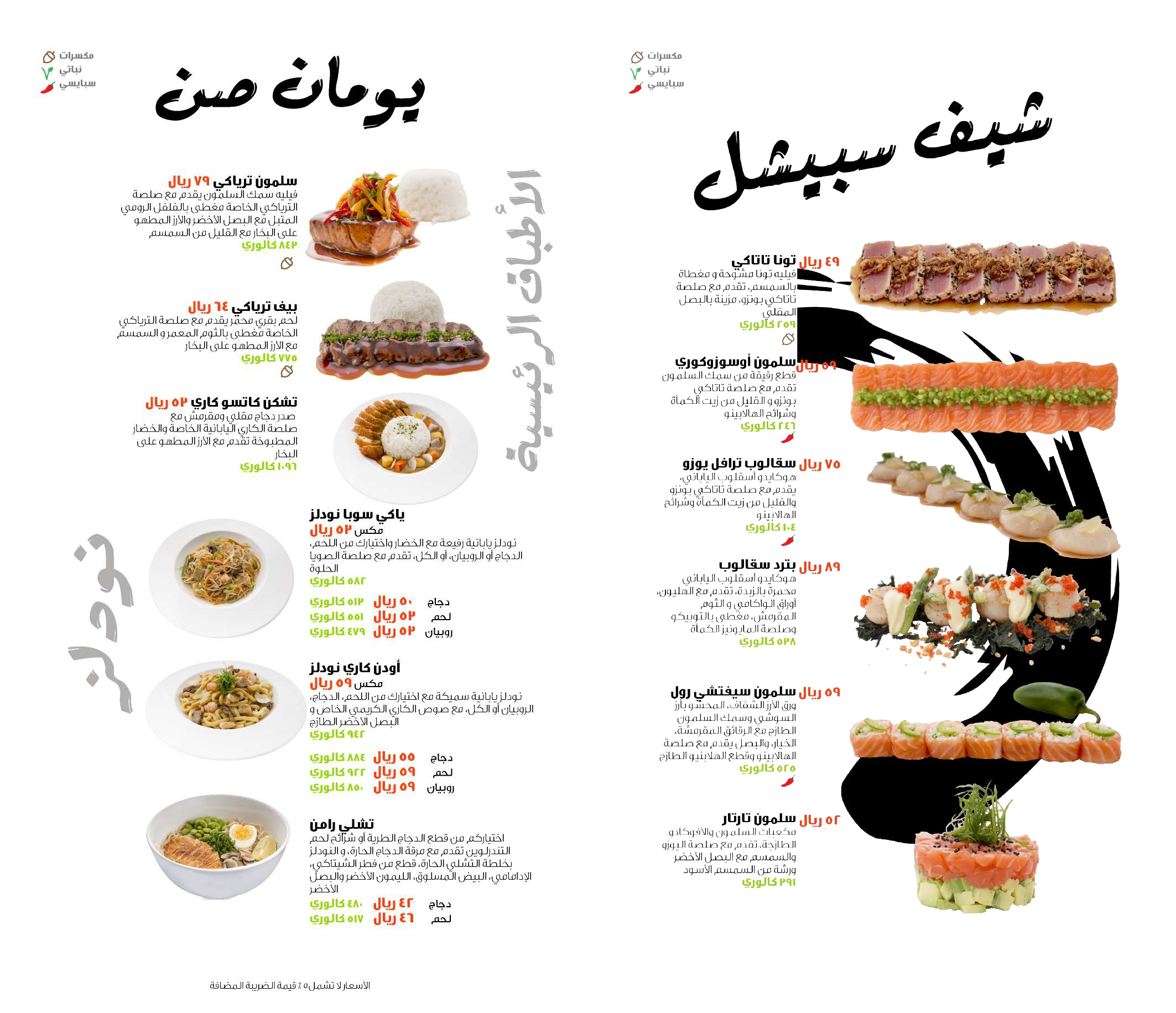 منيو مطعم سوشي يوشي