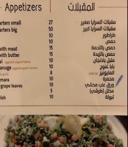 منيو مطعم Assarayaksa