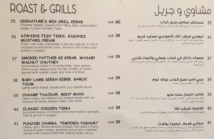 منيو مطعم Red Chilli
