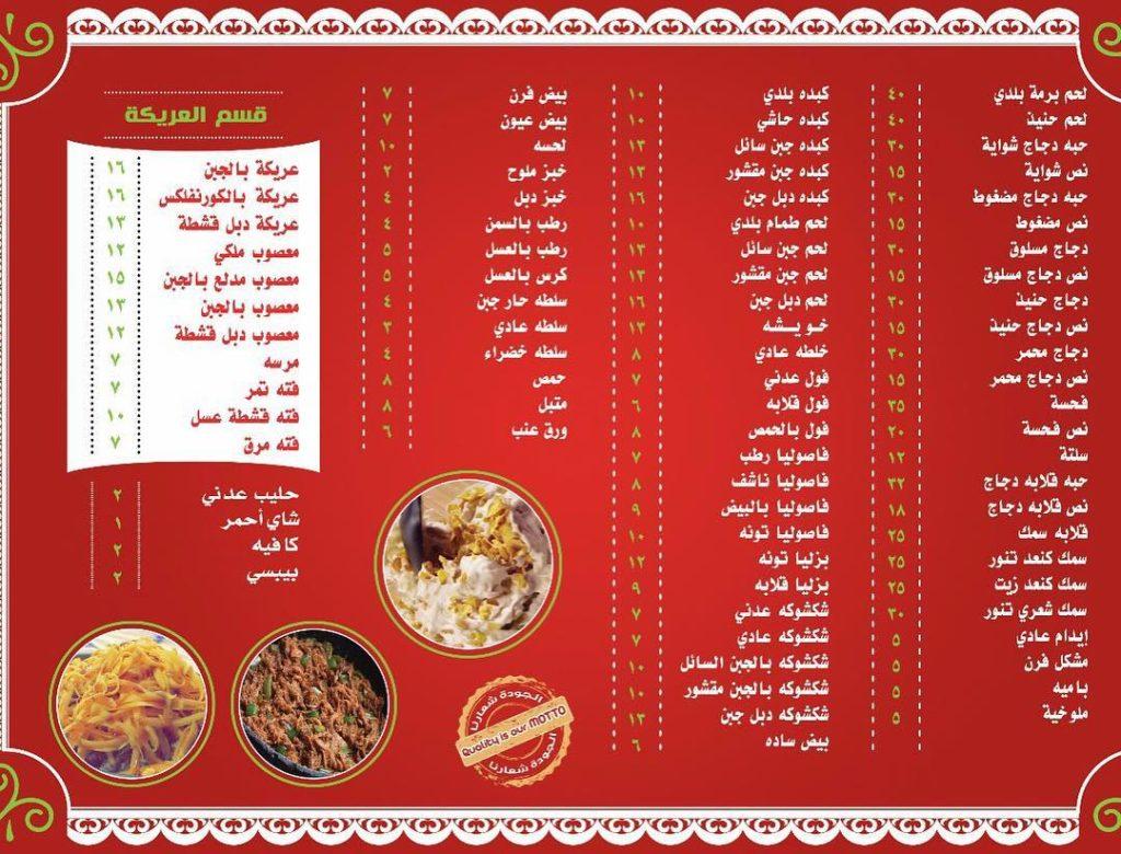 menu Liali ADAN
