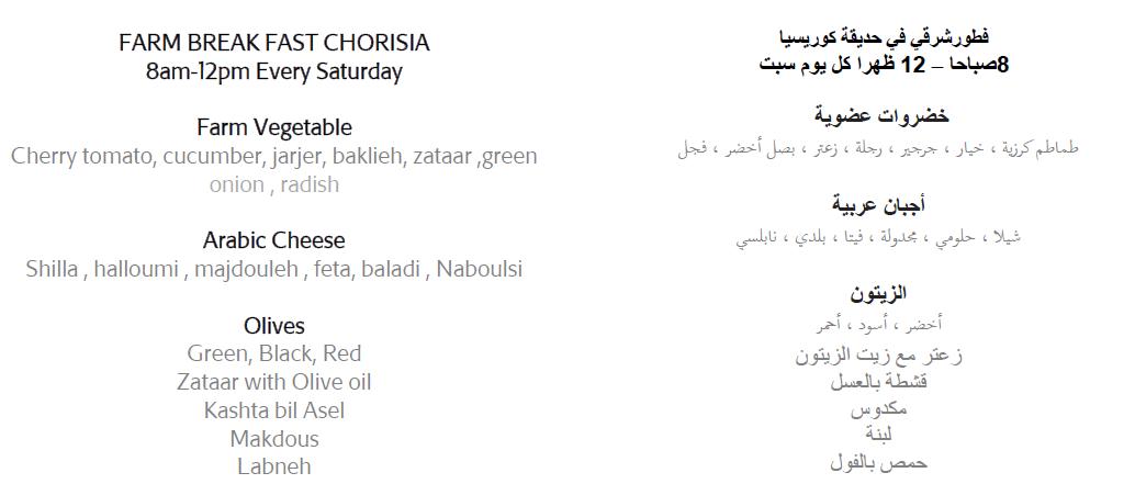 Chorisia Lounge menu