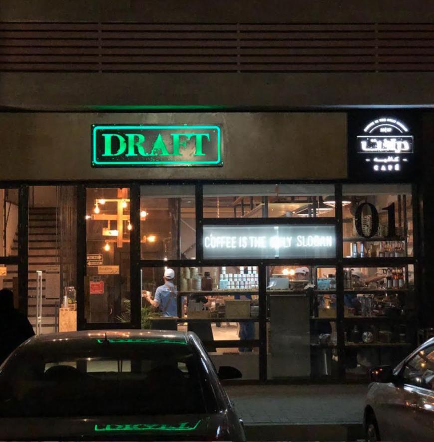 افضل مطاعم الرياض فيها طرب درافت كافيه