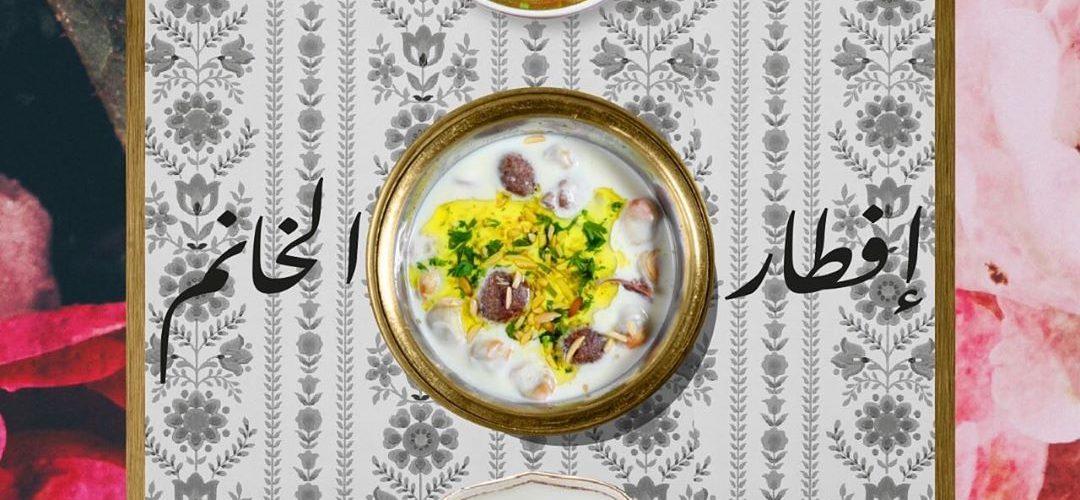 مطعم بيروت خانم الرياض