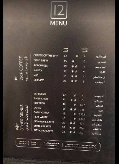 MENU 12Cups CAfee