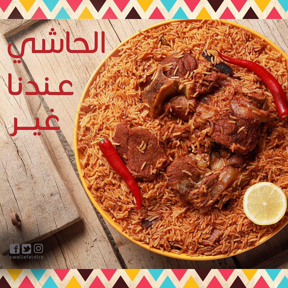 Swalief Aldira Restaurant