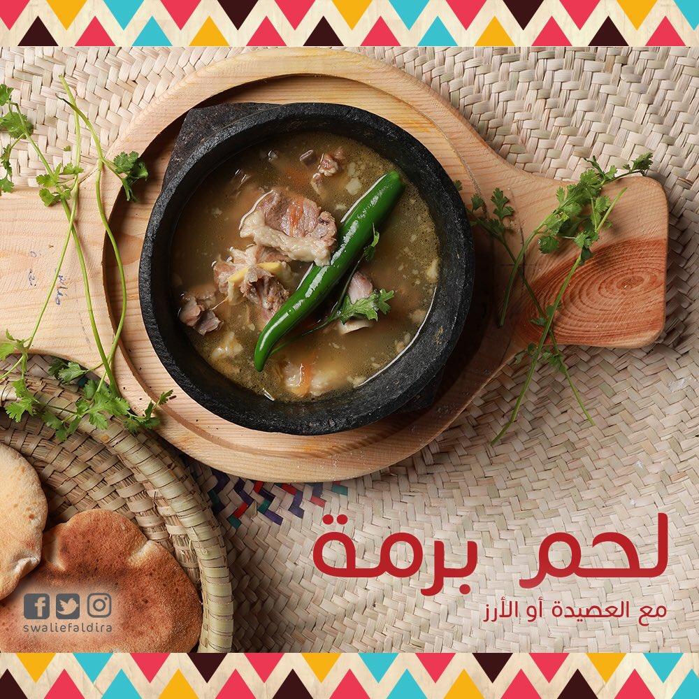 مطعم سواليف