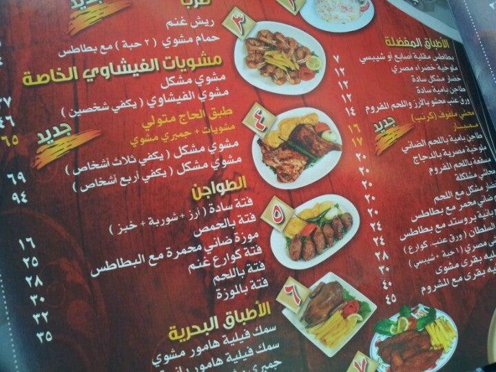 مطعم الفيشاوي الأسعار المنيو الموقع كافيهات و مطاعم الرياض