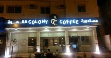 كافيه مستعمرة القهوة