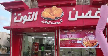 كافيهات و مطاعم الرياض دليلك من تجارب الناس الصفحة 74 من 119