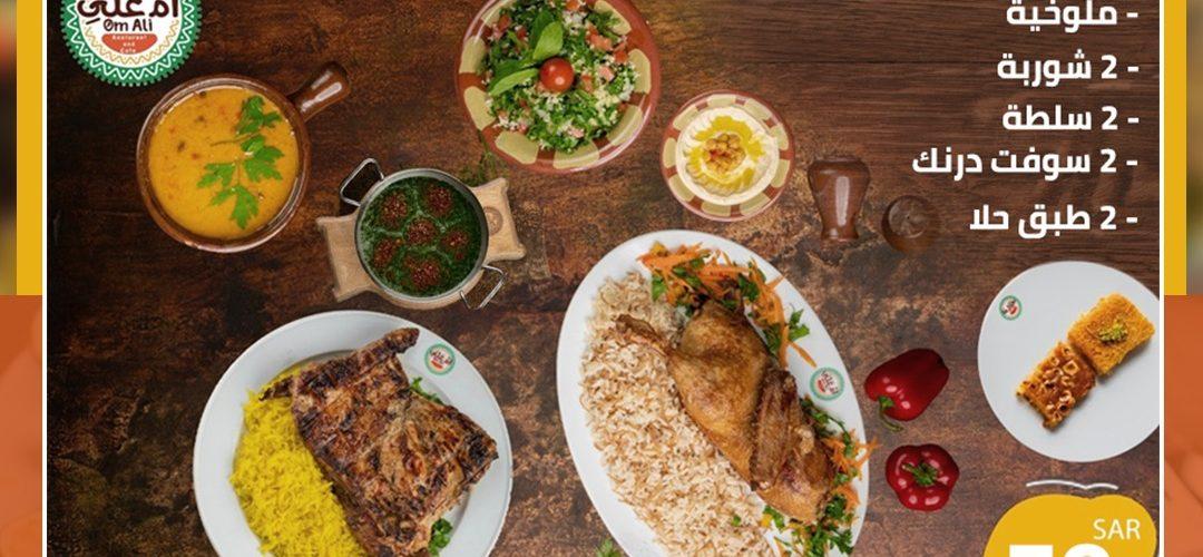 مطعم أم علي الأسعار المنيو الموقع كافيهات و مطاعم الرياض