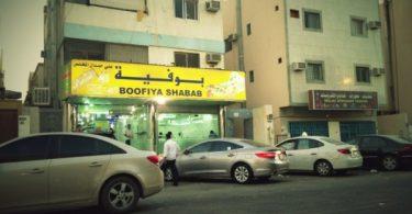 مطعم بوفية الشباب