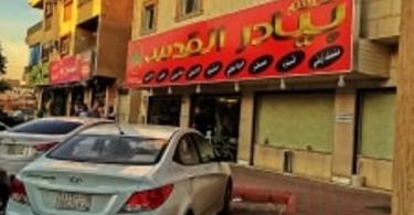 مطعم بيادر القدس