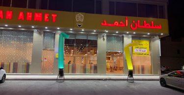 مطعم سلطان أحمد