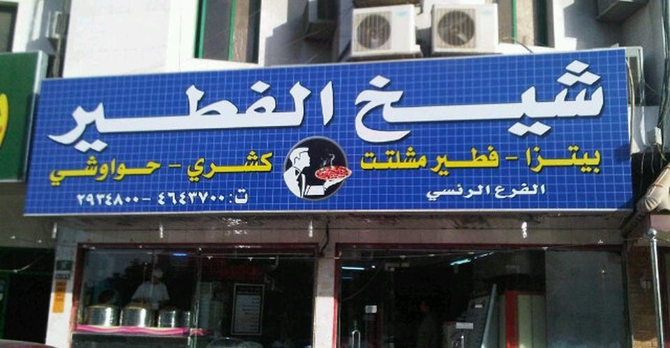 مطعم شيخ الفطير