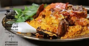 مطعم شيخ المندي