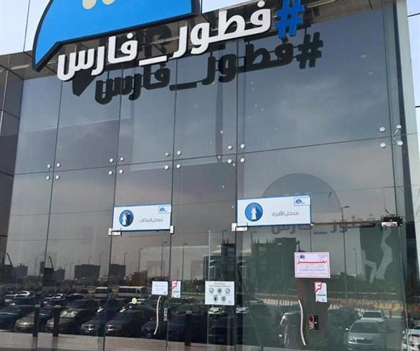 مطعم فطور فارس في الرياض الأسعار المنيو الموقع كافيهات و مطاعم الرياض