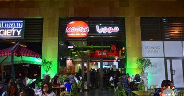مطعم موويا برجر