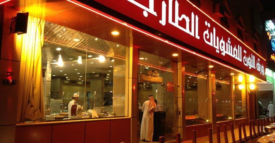 مطعم ورق التوت للمشويات الطازجة الأسعار المنيو الموقع كافيهات و مطاعم الرياض