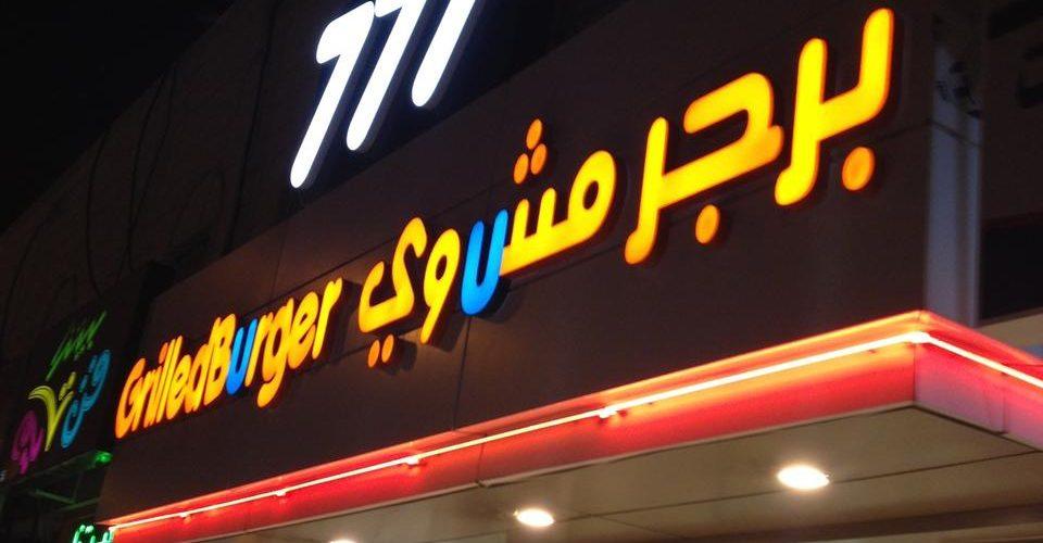 مطعم 777 برجر مشوي الأسعار المنيو الموقع كافيهات و مطاعم الرياض